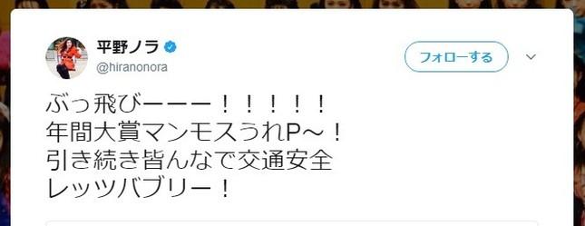 平野ノラが喜びの報告