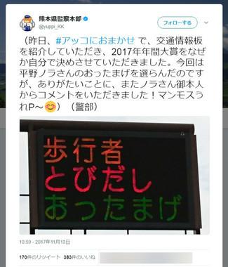 熊本県警のツイート