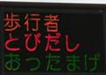 平野ノラ「マンモスうれP~!」 熊本県警が選んだ交通情報板年間大賞に、でもナゼ?