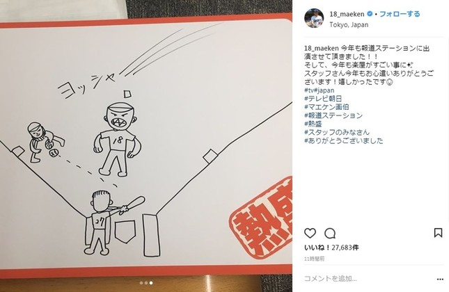 前田健太投手が描いたイラスト(画像は前田健太投手のインスタグラムより)
