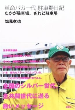 塩見孝也さん(画像はAmazonより。鹿砦社)