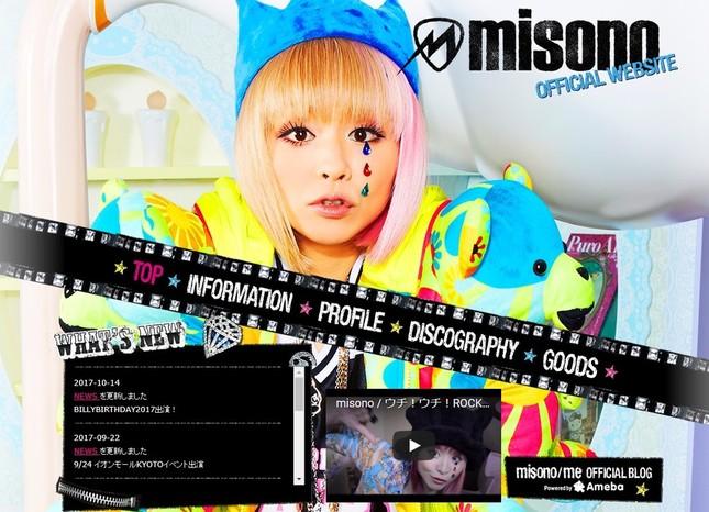 misonoさんの公式サイトのスクリーンショット