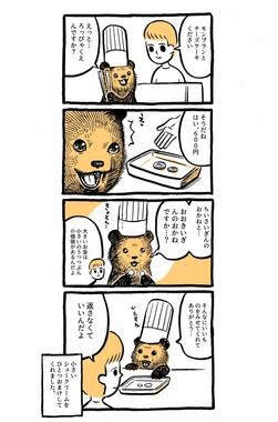 11月10日公開の「ごひゃくえんだま」(カメントツさん提供)