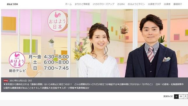 「おはよう日本」キャスターを務める高瀬アナ(右)(画像は公式サイトのスクリーンショット)