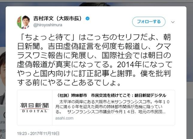 大阪市の吉村洋文市長のツイート。朝日新聞の社説を非難している