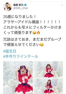 指原さんが誕生日に書き込んだツイート。赤いクリスマス衣装に身を包み、手でツインテールを作っている