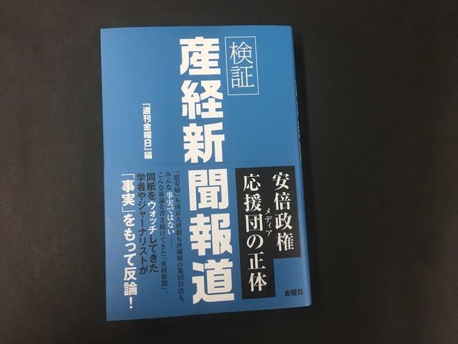 盗用で抗議を受けた単行本「検証 産経新聞報道」。帯には「『事実』をもって反論!」とうたっている。