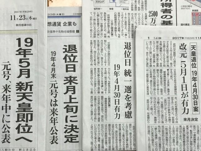 各紙は「5月即位」を1面に掲げた