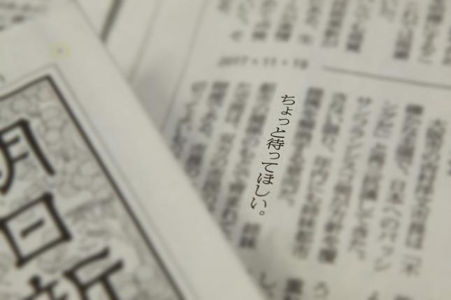 「だが、ちょっと待ってほしい」と朝日新聞