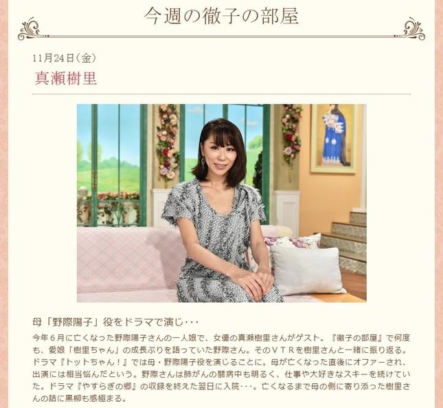 真瀬樹里さんが「徹子の部屋」に出演(画像は番組公式サイトより)