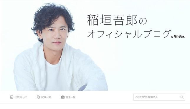 稲垣吾郎さんのブログ(写真は公式ブログトップページより)