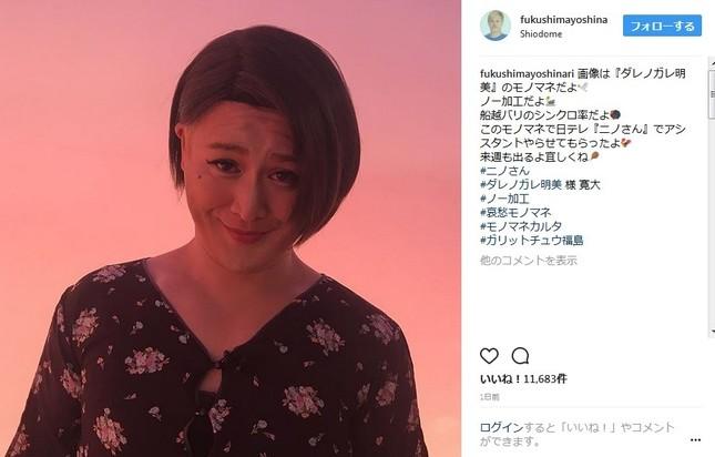 ダレノガレ明美さんに扮した福島さん(画像はインスタグラムのスクリーンショット)
