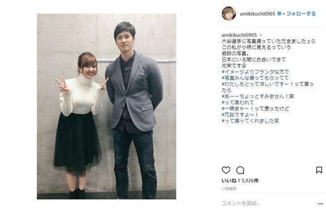 菊地亜美さんと大谷翔平選手のツーショット(画像は菊地亜美さんのインスタグラムより)