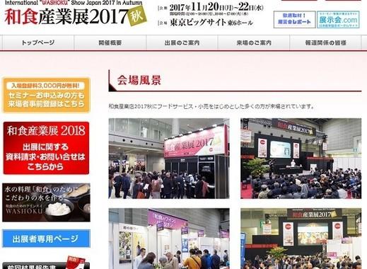 「和食産業展2017」(公式ホームページより)
