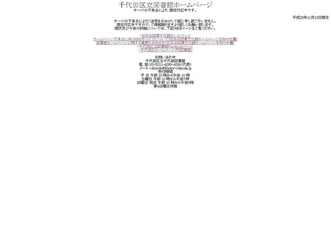 千代田区立図書館のホームページ(2017年11月28日現在)