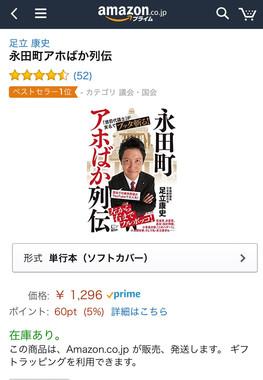 足立氏の著書にはアマゾンで「ベストセラー」の印がついている