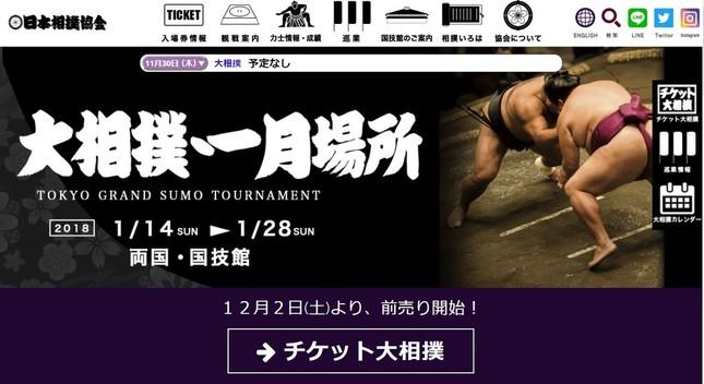どうなる、日本相撲協会(画像は同協会公式サイトより)