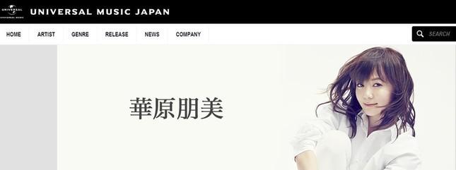 華原朋美さん(画像はユニバーサルミュージックジャパン公式サイトのスクリーンショット)