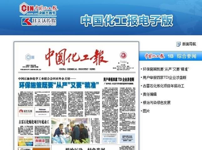 11月13日の「中国化工報」1面