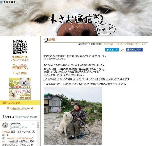 東奥日報社が運営する「わさお通信」