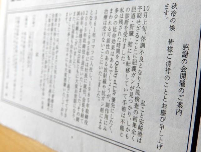 日本経済新聞朝刊に掲載された「感謝の会開催のご案内」