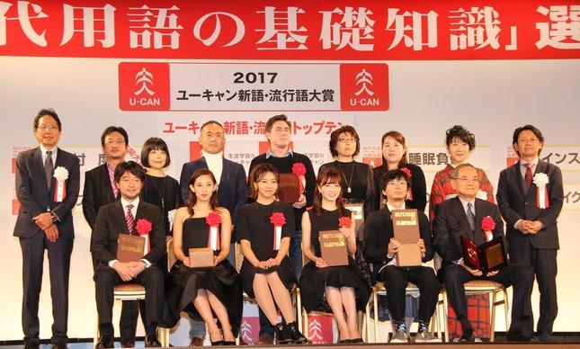 「2017年ユーキャン新語・流行語大賞」の発表・表彰式(2017年12月1日J-CASTニュース撮影)