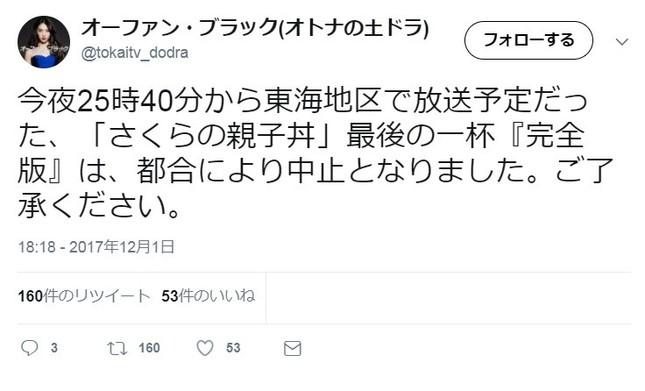 東海テレビが運営するツイッターアカウントで、放送中止がアナウンスされた