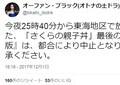 ヒルクライムDJ逮捕 主題歌担当のTVドラマ「さくらの親子丼」放送中止