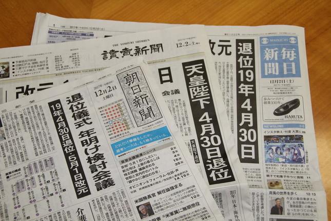 2017年12月2日の朝日、読売、毎日新聞朝刊1面