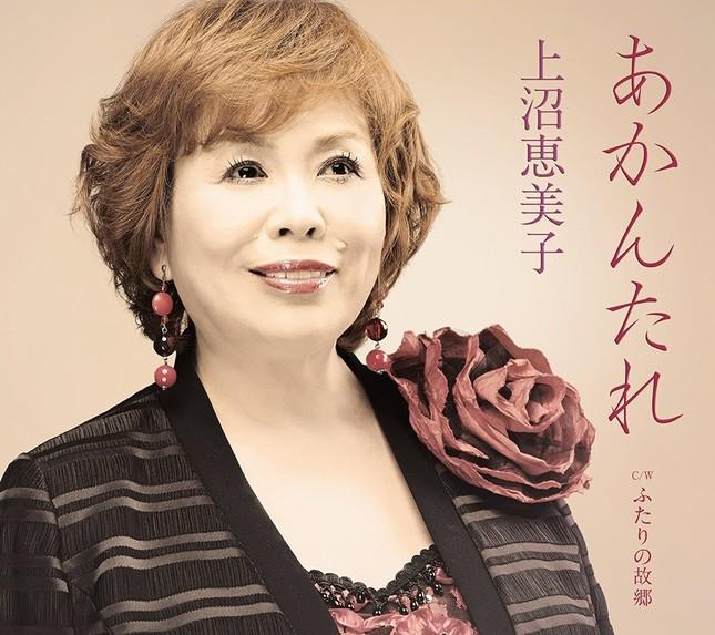 上沼さんのシングル「あかんたれ」(テイチクエンタテインメント、2015年発売)