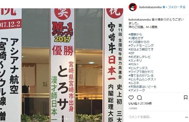 宮崎の空港には「放送前」にもかかわらず垂れ幕が(写真は久保田和靖さんのインスタグラムより)