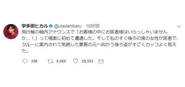 宇多田さんのツイッターより