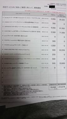 男性が受け取った「見積書」。総額は21万4576円(写真は取材に応じた男性提供)