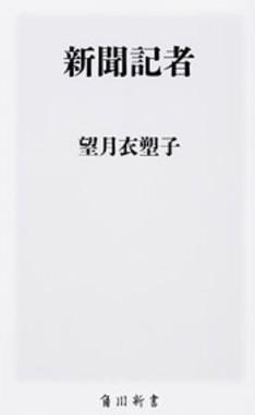 望月衣塑子『新聞記者』(角川新書・画像は角川の公式ホームページより)