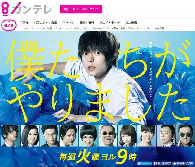 水川さんと窪田さんが共演したドラマ「僕たちがやりました」(画像はドラマ公式サイトより)