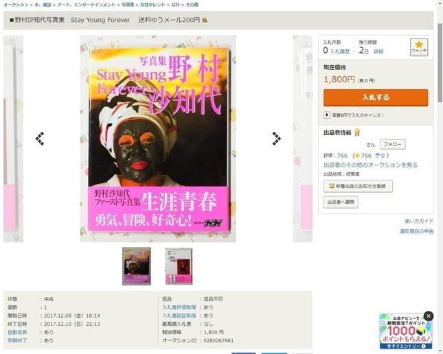 ヤフオク!には奇しくも、沙知代さんの写真集が出品されていた