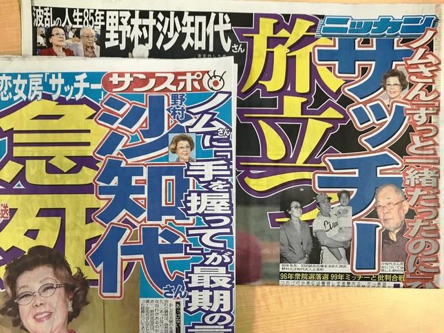 スポーツ各紙は野村沙知代さん死去を1面トップで伝えた