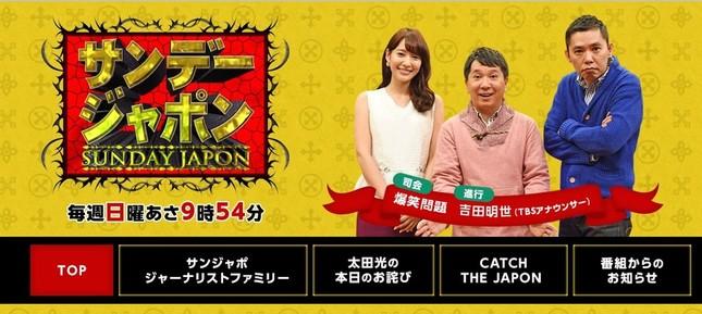 3年強、番組の進行を務めた吉田明世アナ(写真は「サンデー・ジャポン」公式サイトより)