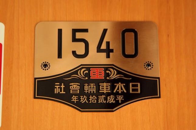 銀座線1000系特別仕様車の車両銘板。右から「平成貳拾玖年」(平成29=2017年)と書かれている