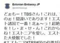 TBSの大間違いに猛抗議「し・ま・せ・ん」 エストニア大使館のツイートが面白すぎる