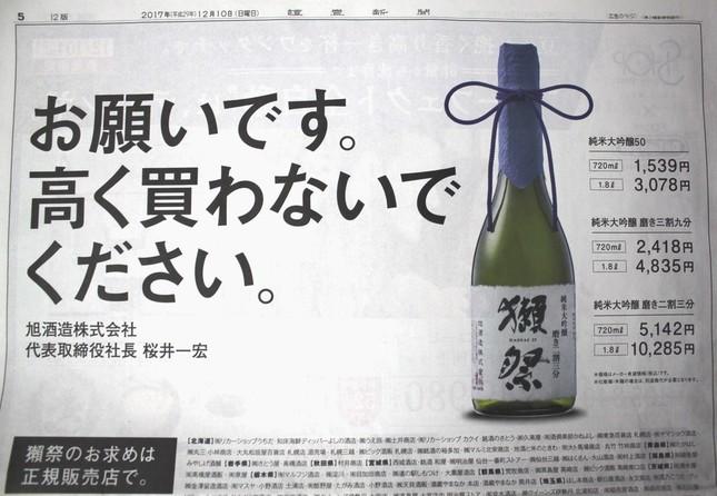 12月10日付け読売新聞朝刊で「お願いです。高く買わないでください」