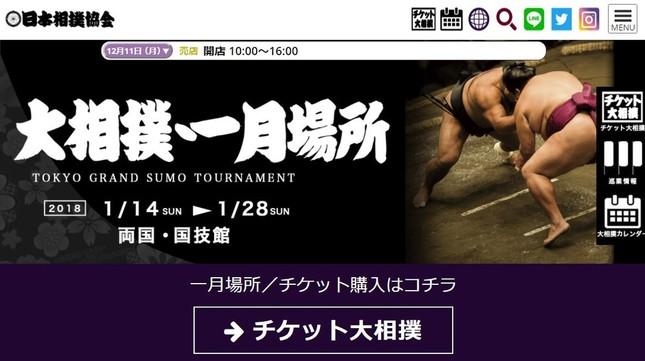 日本相撲協会の抗議については触れられず(画像は日本相撲協会の公式ホームページより)