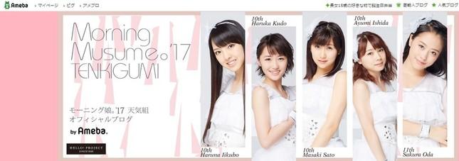 10期メンバーとして「モーニング娘。」に加入した工藤遥さん(画像は「モーニング娘。17 天気組 オフィシャルブログ」より)