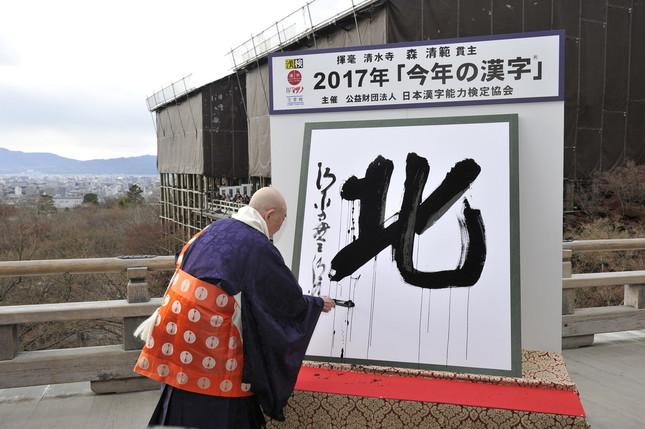 「北」には「きた」以外の読み方もある(2017年「今年の漢字(R)」第1位「北」 主催・写真提供:(公財)日本漢字能力検定協会)