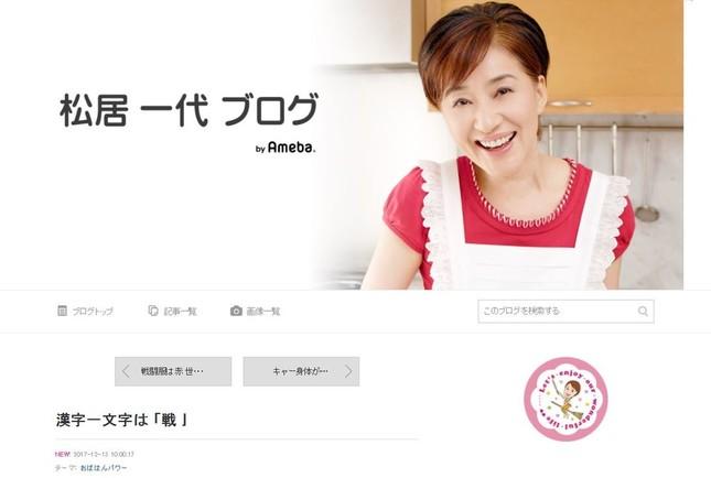 今年の漢字は「戦」(画像は松居さんの公式ブログより)