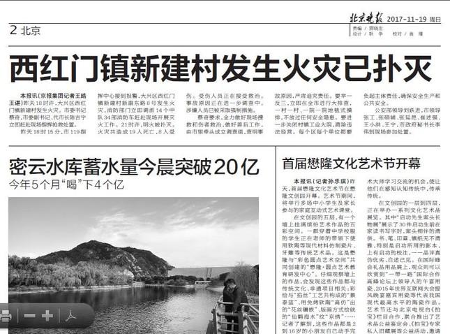 2017年11月19日付の「北京晩報」