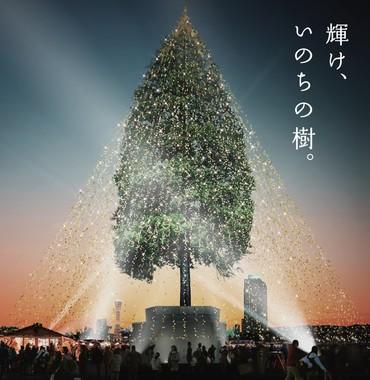 「めざせ!世界一のクリスマスツリーPROJECT」イメージ