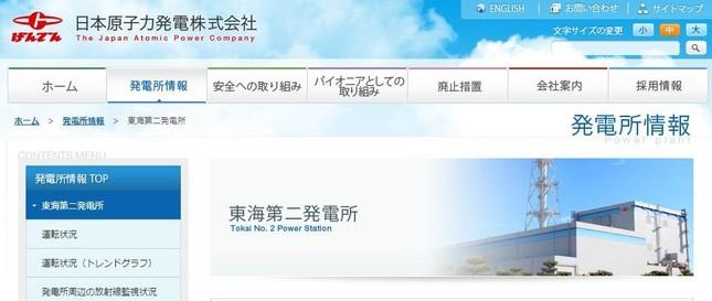 東海第二発電所(画像は日本原子力発電株式会社公式ホームページより)