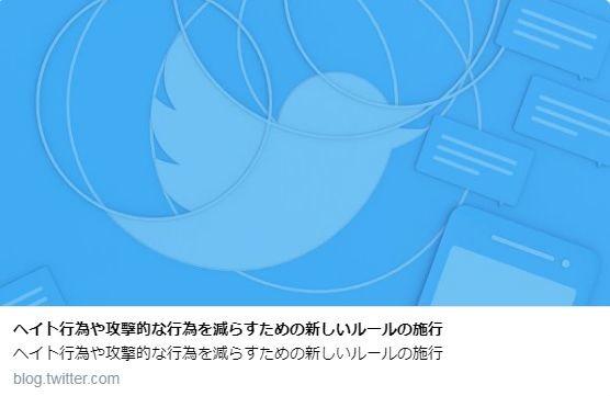 ツイッタージャパンが発表した新ルールのツイートより