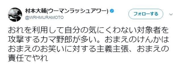 村本さんのツイッターより